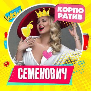 Анна Семенович - Корпоратив, 2017 - слушать онлайн | Русские новинки