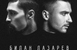 Клип Дима Билан и Сергей Лазарев - Прости меня, 2017 - смотреть онлайн