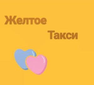 Бьянка - Желтое такси, 2017 - слушать онлайн | Русские новинки