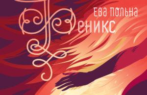 Альбом Ева Польна - Феникс, 2017 - Русские новинки