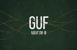 Клип Гуфа - Маугли II, 2017 - смотреть онлайн   Русские новинки