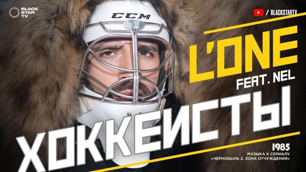 Клип L'ONE и Nel - Хоккеисты, 2017 - смотреть онлайн   Русские новинки
