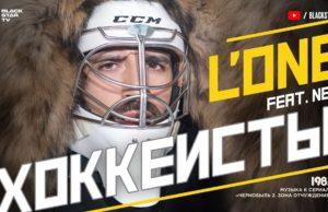Клип L'ONE и Nel - Хоккеисты, 2017 - смотреть онлайн | Русские новинки
