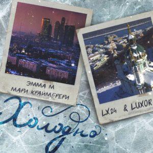 ЭММА М, Мари Краймбрери, Lx24 и LUXOR - Холодно, 2017 - слушать онлайн