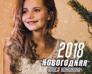 Алиса Кожикина - Новогодняя, 2017 - слушать онлайн