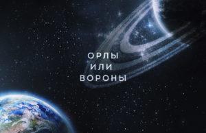 Клип Максим Фадеев и Григорий Лепс - Орлы или вороны, 2017 - смотреть