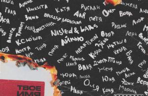 Nasled & Lars - Твоё имя, 2017 - мини-альбом - слушать онлайн