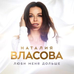 Наталия Власова - Люби меня дольше, 2017 - смотреть онлайн