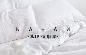 Natan - Номер на двоих, 2017 - Русская новинка 2017 года
