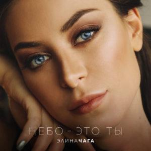 Элин Чага - Небо - это ты, 2017 - слушать онлайн песню | Русские новинки