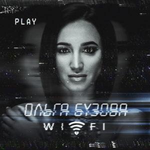 Ольга Бузова - WIFI, песня 2017 года | Русские новинки