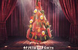 Группа Фрукты и Баста - Оливье с нами (Новогодняя), слушать онлайн