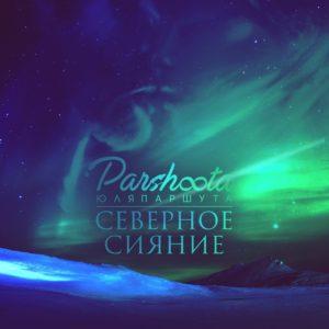 Юля Паршута - Северное сияние, 2017 - слушать онлайн | Русские новинки
