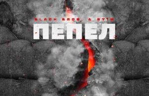 Black Bros. & ST1M - Пепел, 2017 - слушать онлайн | Русские новинки