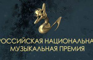 Список финалистов Российской Национальной Музыкальной Премии