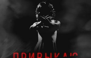 Ольга Бузова представила ремикс на песню «Привыкаю» Warewolf Family