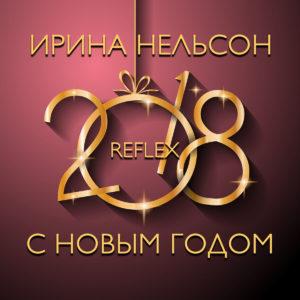 Ирина Нельсон и группа Reflex представили песню «С новым годом»