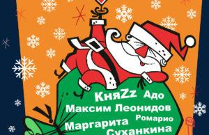 Сборник «С Новым Годом, землячки!» с новогодними песнями в жанре русский рок