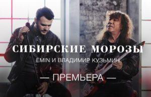 Клип EMIN & Владимир Кузьмин - Сибирские морозы, 2017 - смотреть онлайн