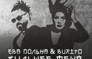 Ева Польна & Burito - Сильнее меня, 2017 - слушать онлайн