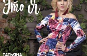 Альбом Татьяны Булановой - Это я, 2017   Русские новинки