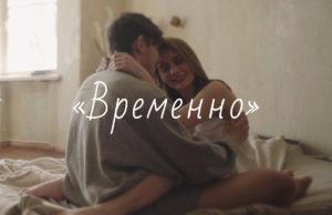 Клип Миши Пунтова - Временно, 2017 - Русская новинка 2017 года