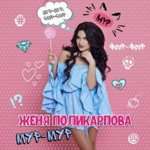 Женя Поликарпова представила песню «Мур-Мур»