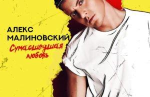 Алекс Малиновский - Сумасшедшая любовь, 2018 - слушать онлайн