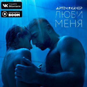 Артем Качер - Люби меня, 2018 - слушать онлайн песню
