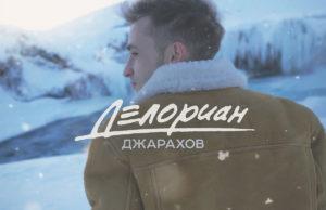 Клип Джарахов - Делориан, 2018 - смотреть онлайн видео