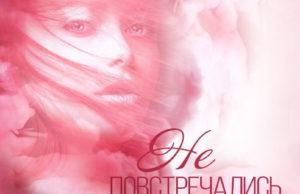 Альбом Димы Бриза - Не повстречались, 2018 - слушайте онлайн
