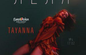 TAYANNA - Леля, 2018 - конкурсная песня для Евровидения 2018