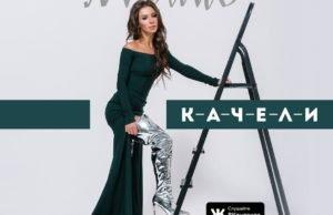 Группа Мохито - Качели, 2018 - слушать онлайн | Русские новинки