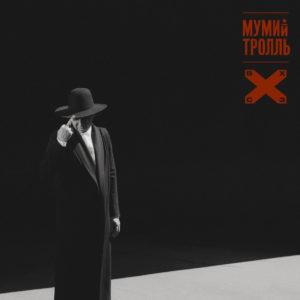 Альбом группы Мумий Тролль - ВОСТОК X CЕВЕРОЗАПАД», новинка 2018 года