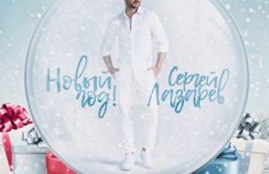 Сергей Лазарев выступил с песней «Так Красиво» на шоу Угадай Мелодию