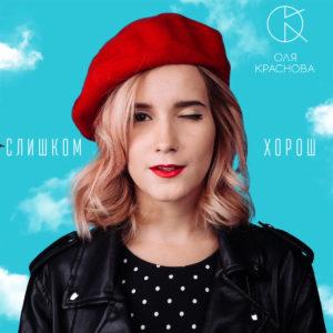 Оля Краснова - Слишком хорош, 2018 - песня | Русские новинки музыки