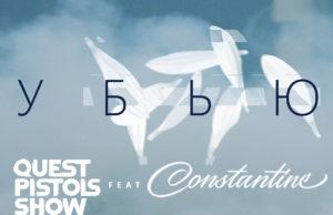 Группа Quest Pistols Show и Constantine - Убью, 2018 - смотреть клип