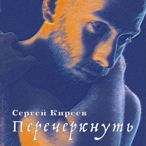 Сергей Киреев - Перечеркнуть, 2018 - слушать онлайн