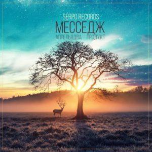 SERPO - Месседж, 2018 - слушать онлайн | Русские новинки