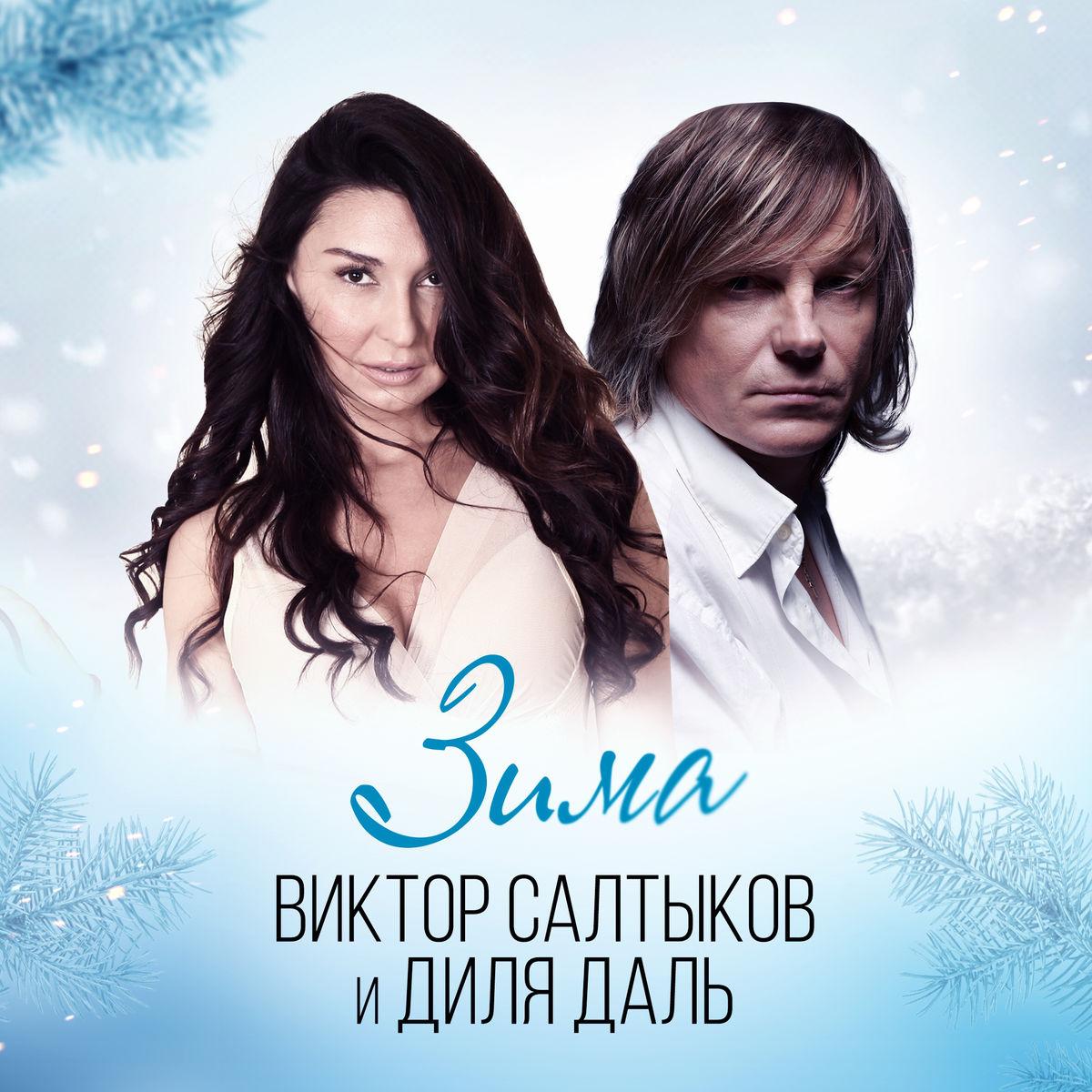 Скачать песни зима 2018 новинки