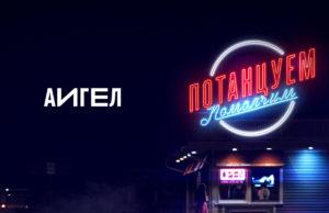Дуэт Аигел - Потанцуем - помолчим, 2018 - слушать онлайн песню