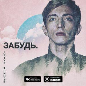 Артур Тринёв - Забудь, 2018 - слушать песню онлайн