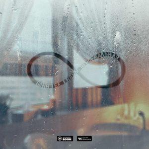 Bahh Tee & Hann - Ненормальная, 2018 - слушать онлайн песню