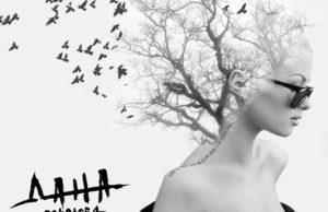 Альбом Даны Соколовой - Мыслепад, 2018 - слушать онлайн песни
