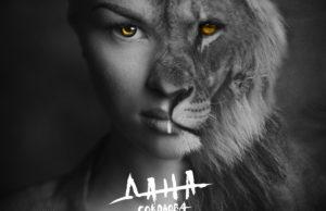 Дана Соколова представила песню «Львиное Сердце»