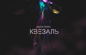 Денис RiDer представил песню «Квезаль»