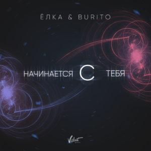 Ёлка & Burito - Начинается с тебя, 2018 - слушать песню онлайн