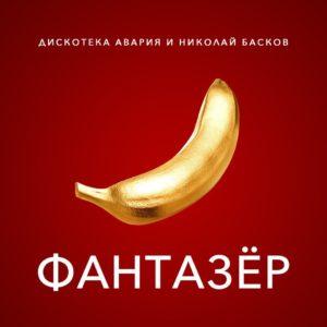 Дискотека Авария и Николай Басков анонсировали выход танцевального трека