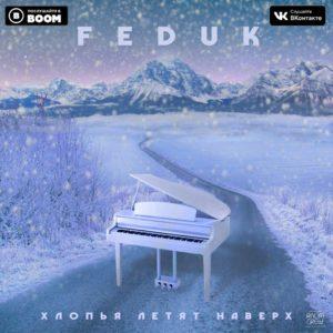 Feduk - Хлопья летят наверх, 2018 - слушайте онлайн песню