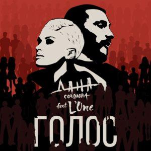 Клип Даны Соколовой и L'One - Голос, 2018 - смотреть видео онлайн